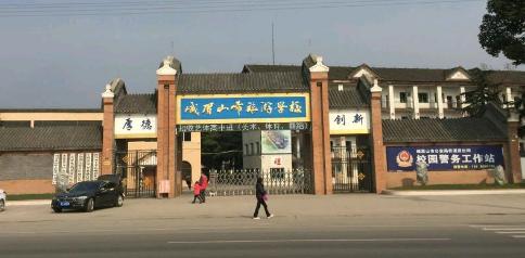 峨眉山旅游学校
