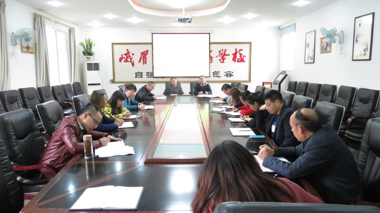 中共峨眉山旅游學校支部換屆會議