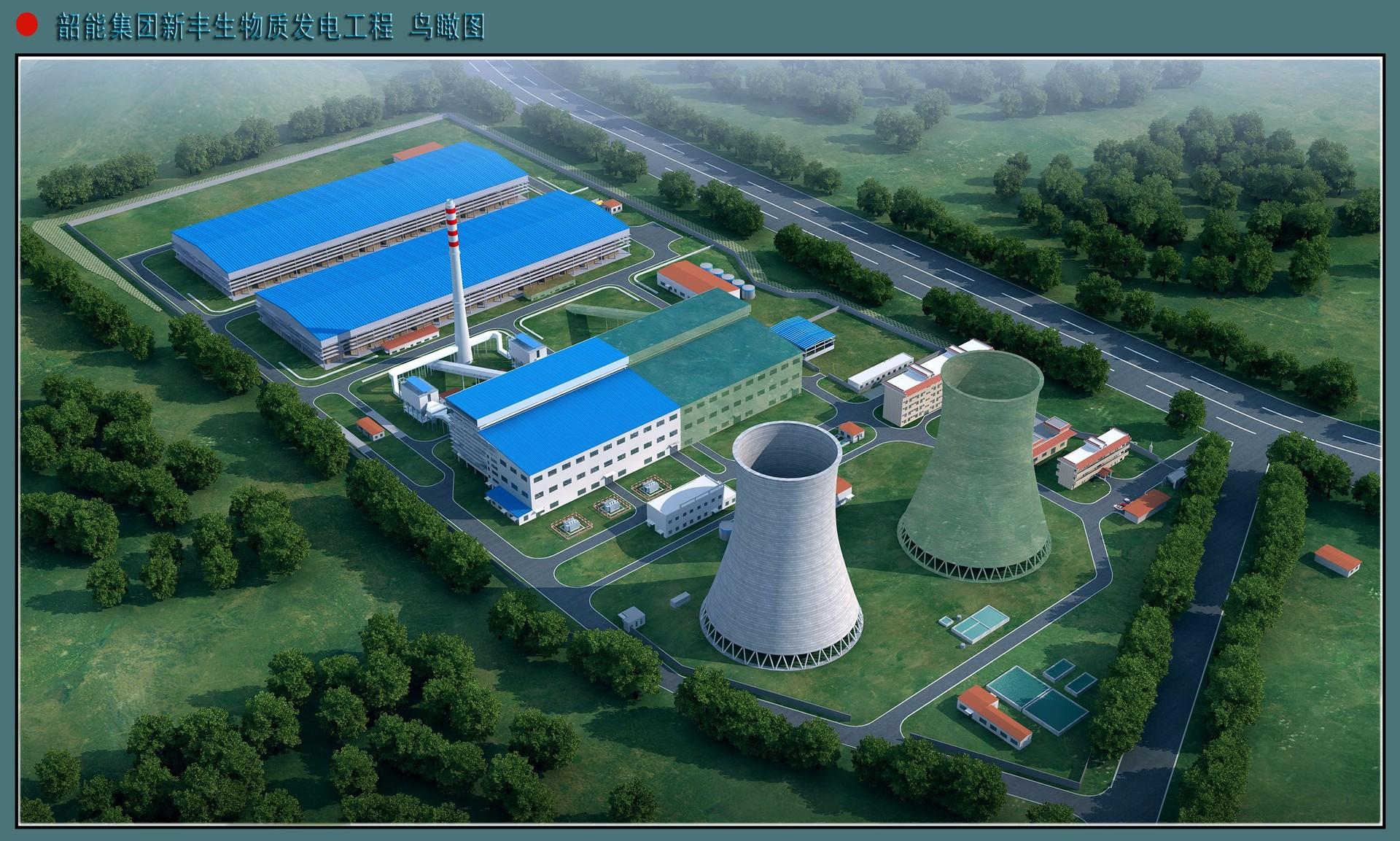 1-韶能集团新丰生物质 发电工程二期.jpg