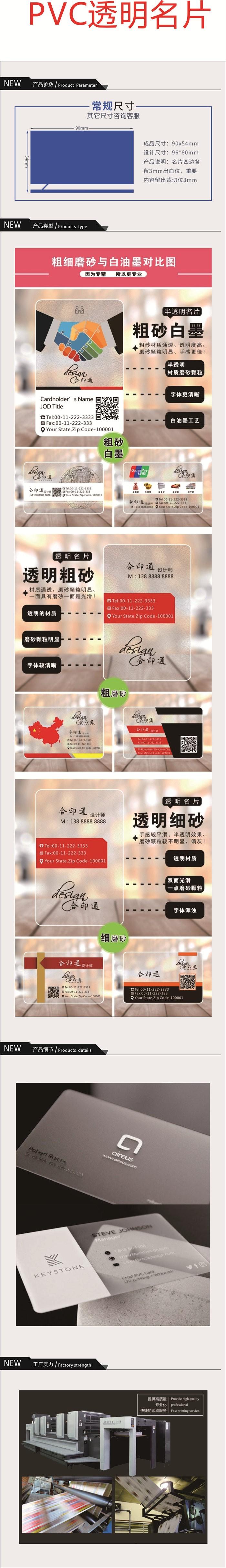 重庆PVC透明名片