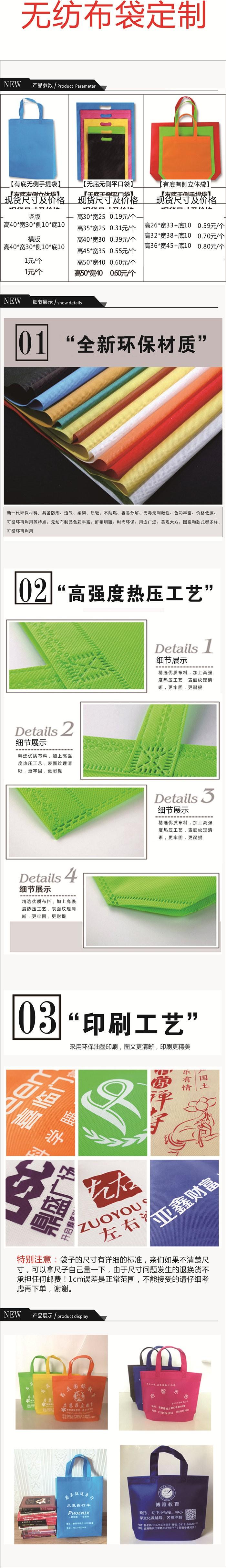 重庆无纺布袋印刷定制
