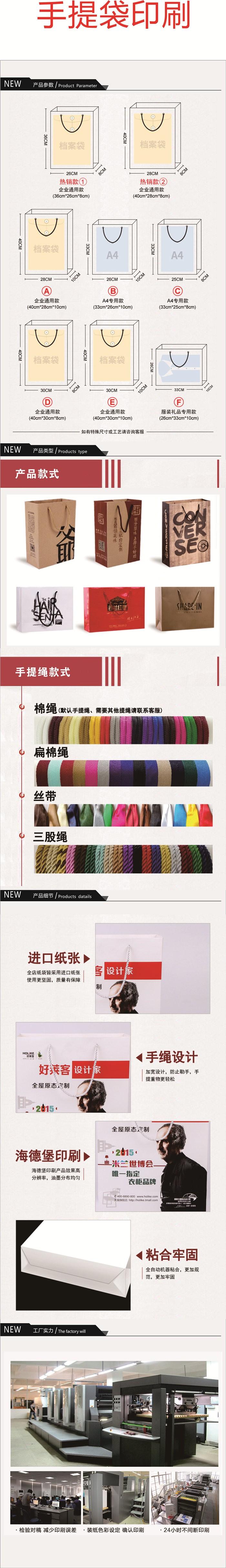 重庆手提袋定制印刷