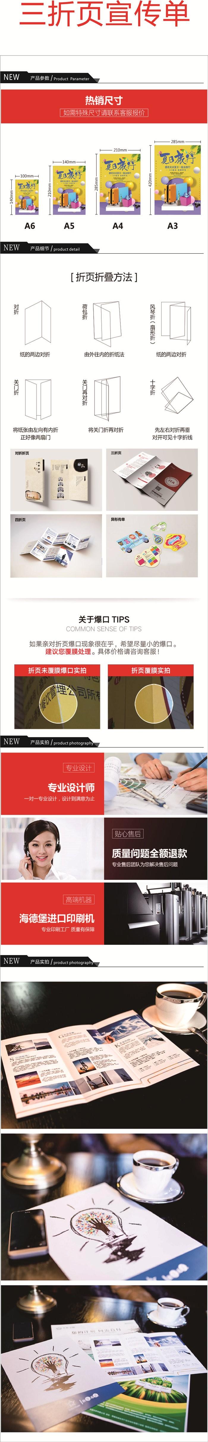 重庆三折页宣传单印刷