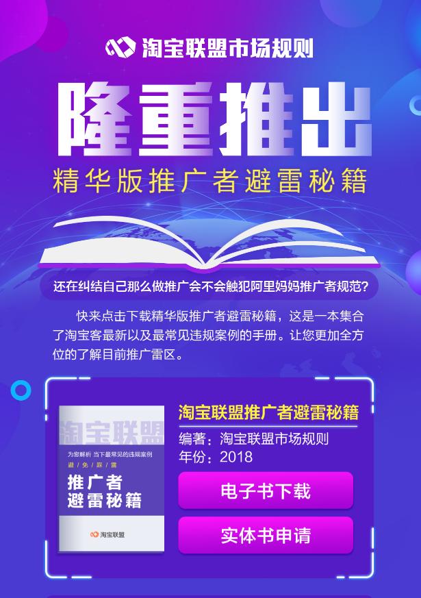 淘宝客推广者避雷秘籍pdf下载