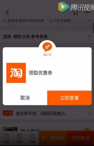 微信淘宝客.png