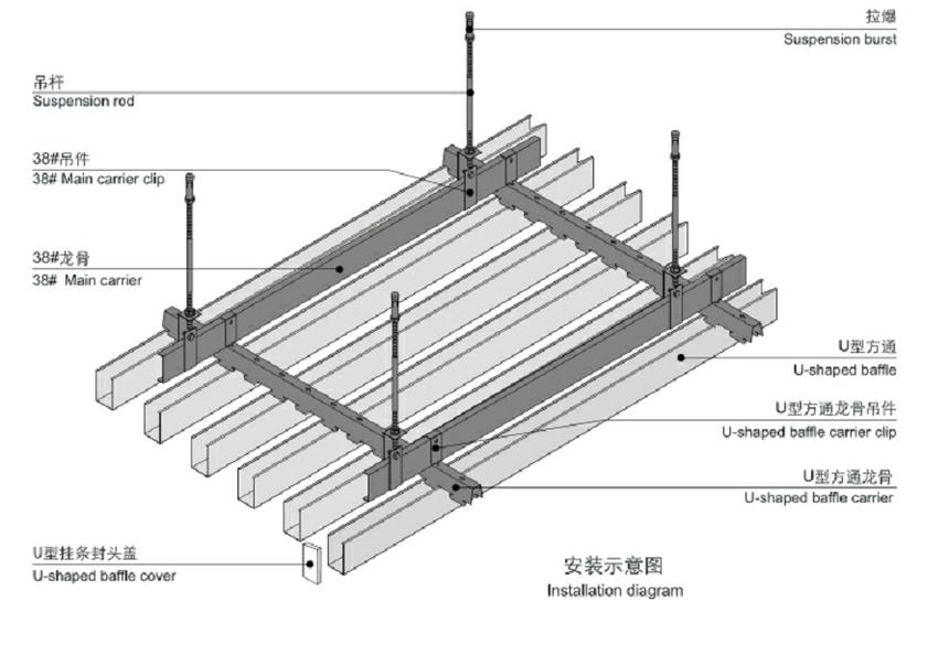 U型铝方通安装示意图