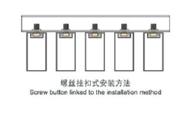 螺丝挂扣式安装方法