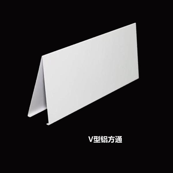 V型铝方通