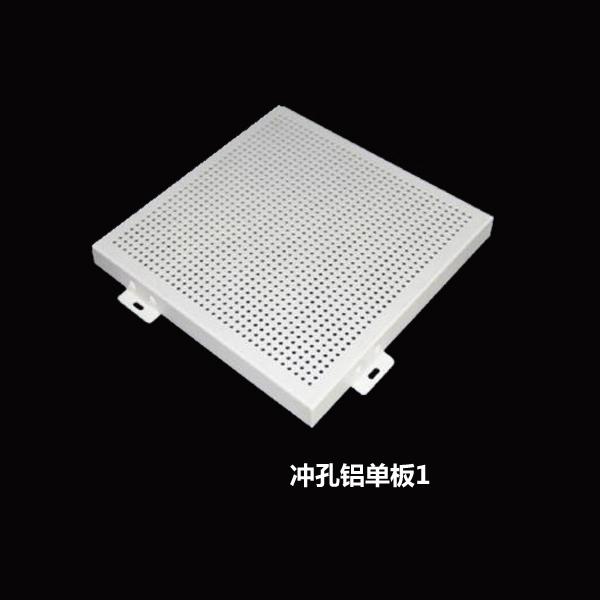 冲孔铝单板1