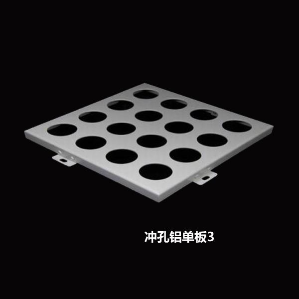 冲孔铝单板3