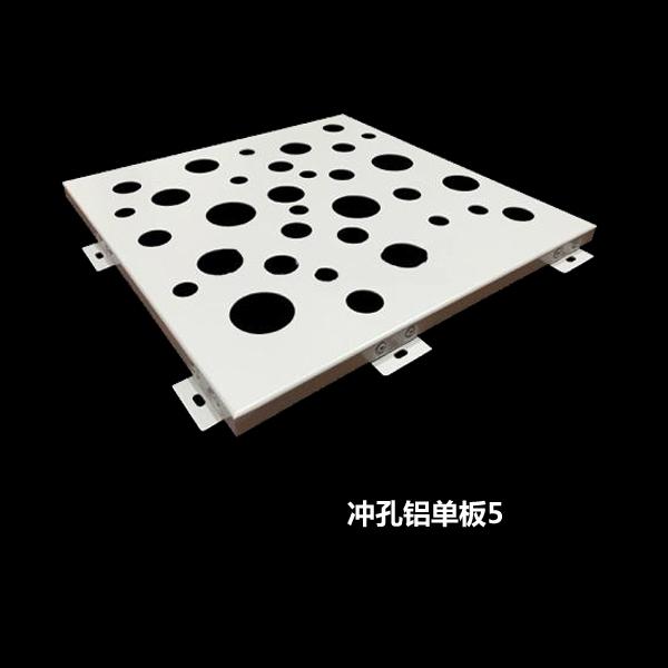 冲孔铝单板5
