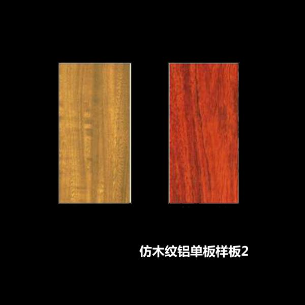 仿木纹铝单板样板2
