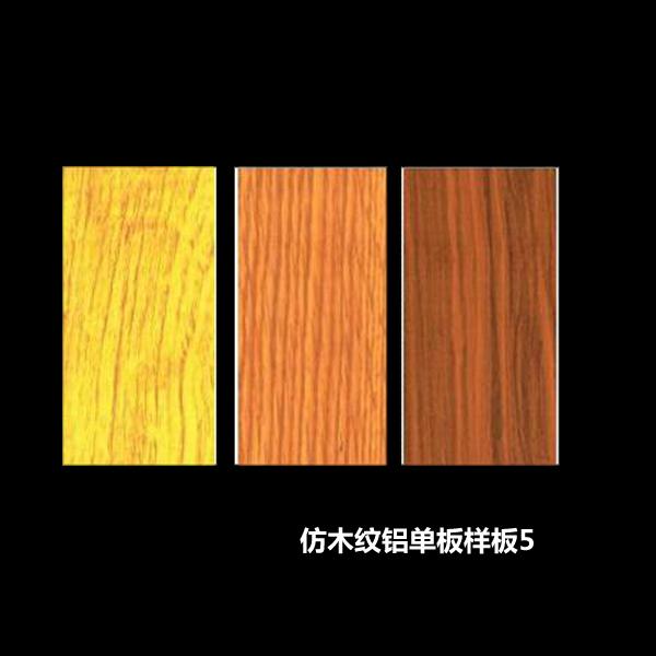 仿木纹铝单板样板5