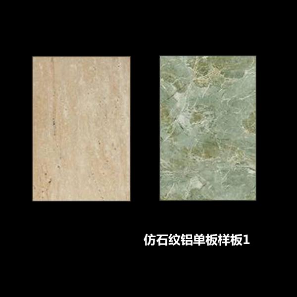 仿石纹铝单板样板1