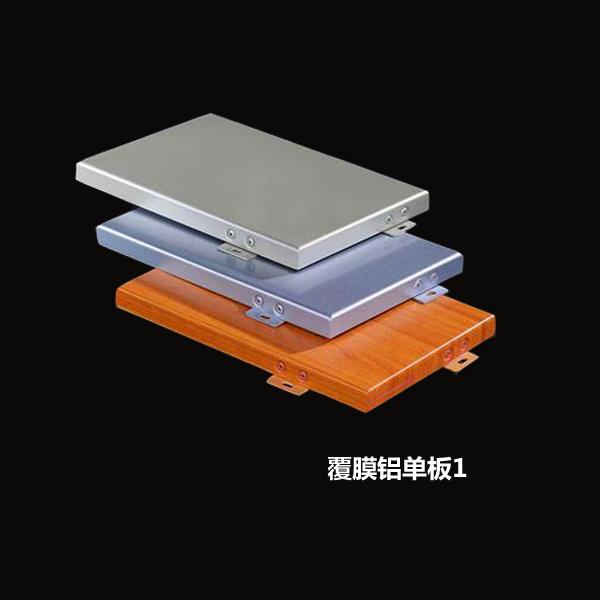 覆膜铝单板1