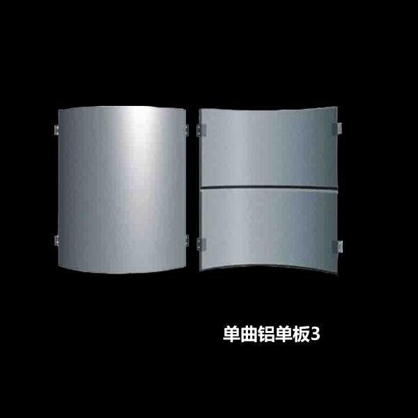 单曲铝单板3