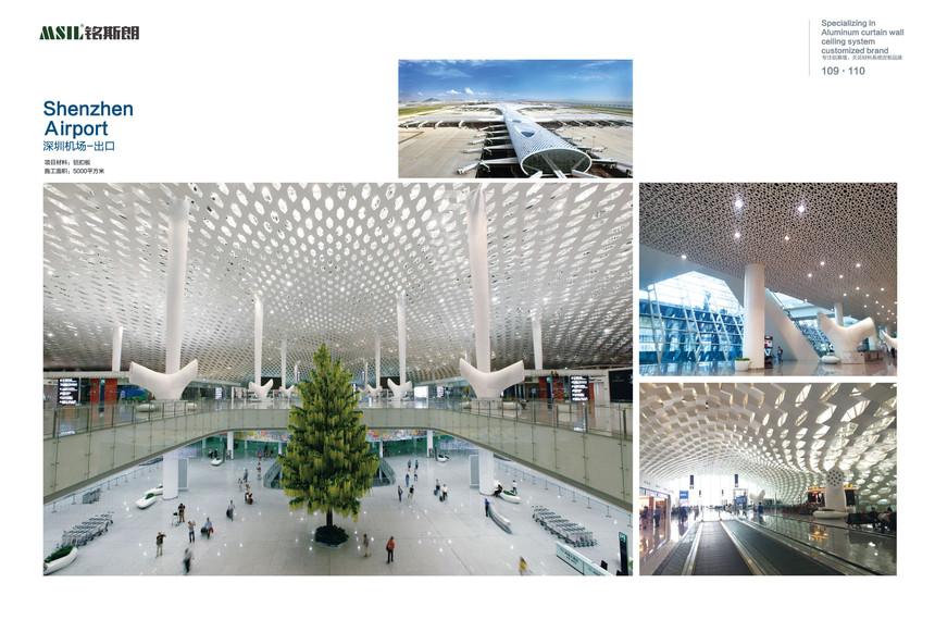 深圳机场出口