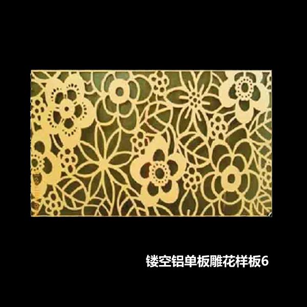 镂空铝单板雕花样板6