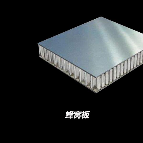 蜂窝铝单板