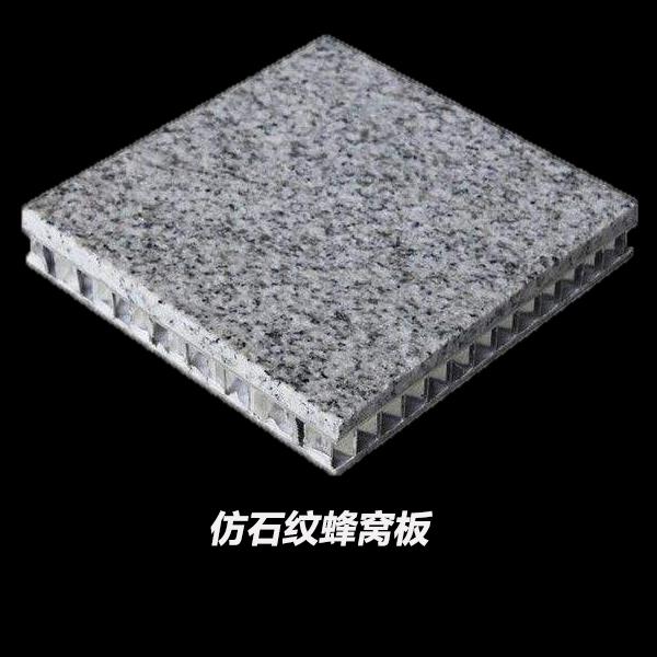仿石纹蜂窝铝单板