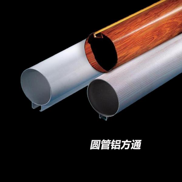 圆管铝方通