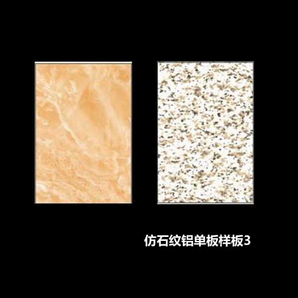 仿石纹铝单板样板3