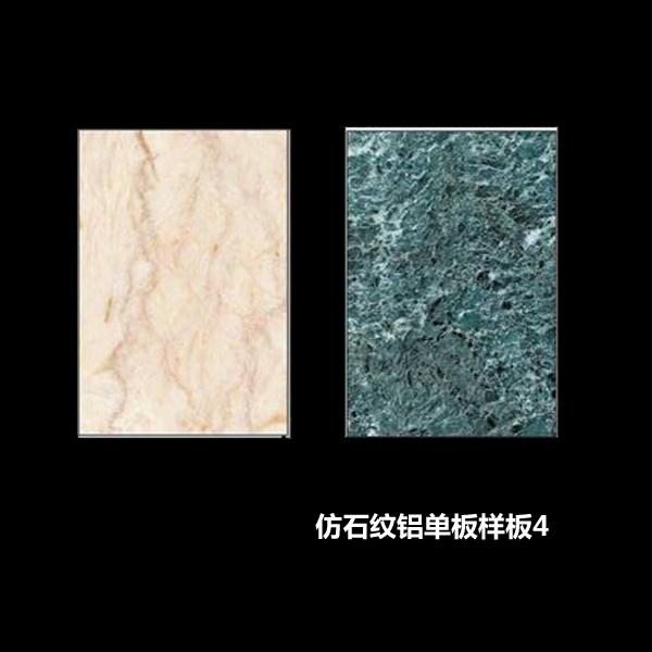 仿石纹铝单板样板4