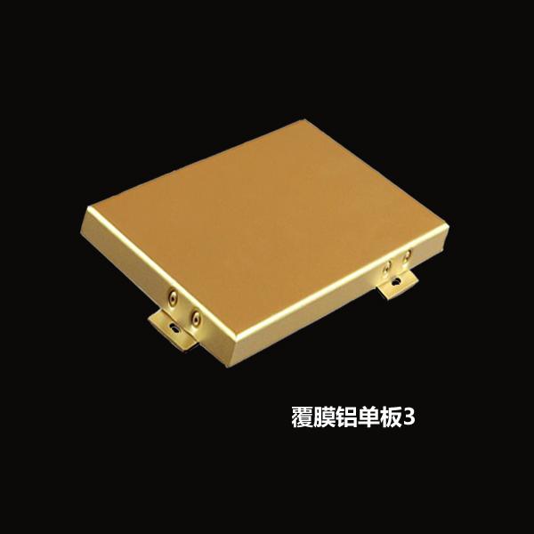 氟碳覆膜喷涂铝单板