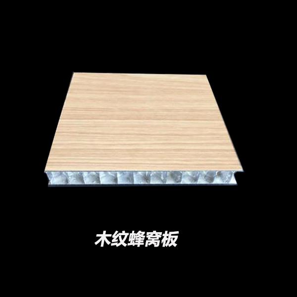 仿木纹蜂窝铝单板