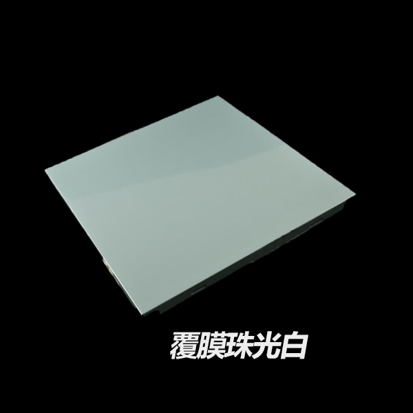 覆膜珠光白铝扣板