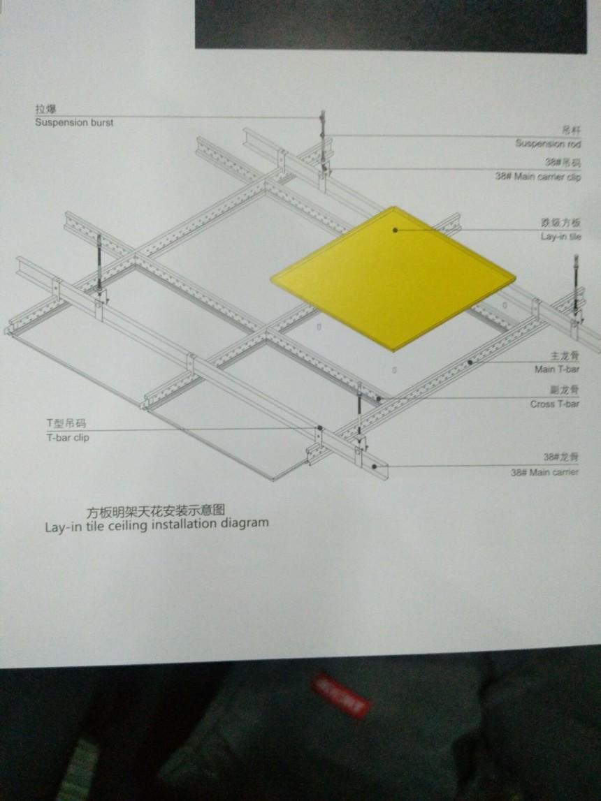 铝扣板明架式吊顶系统