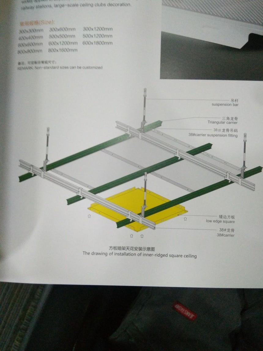 铝扣板暗架式吊顶系统
