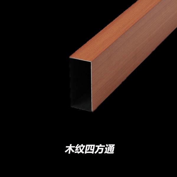 木纹四方通