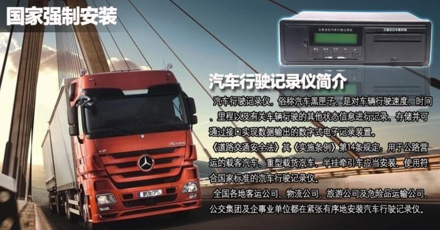 行驶记录仪.jpg