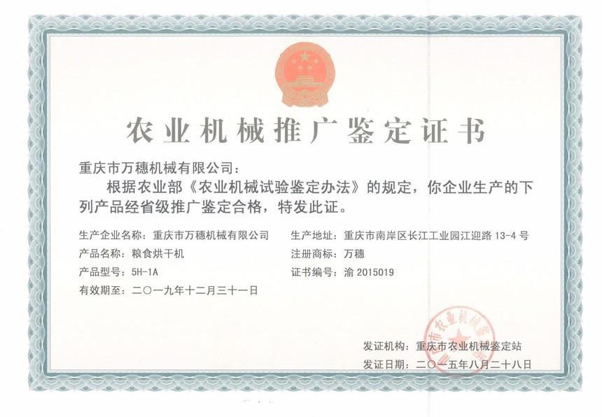 5H-1A粮食烘干机农业机械推广鉴定证书.jpg