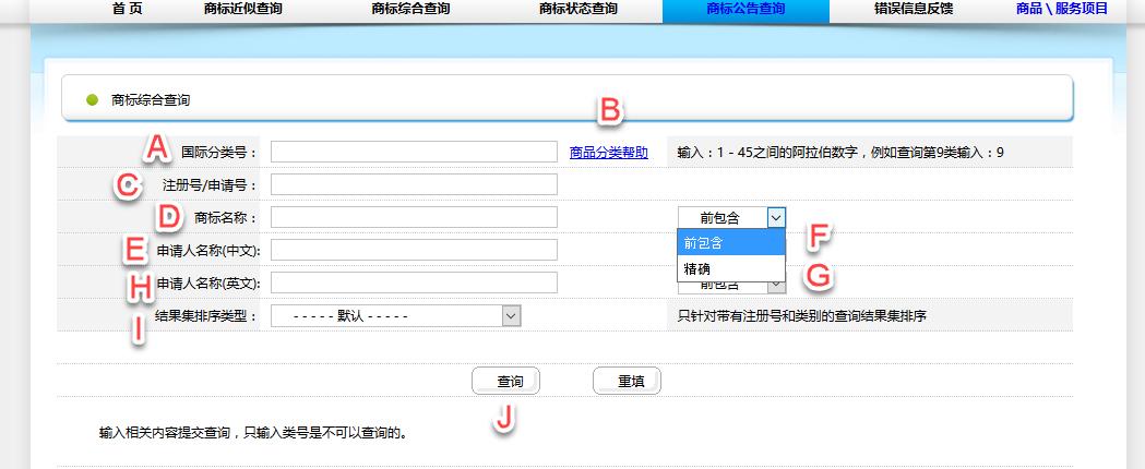 商标注册流程.png