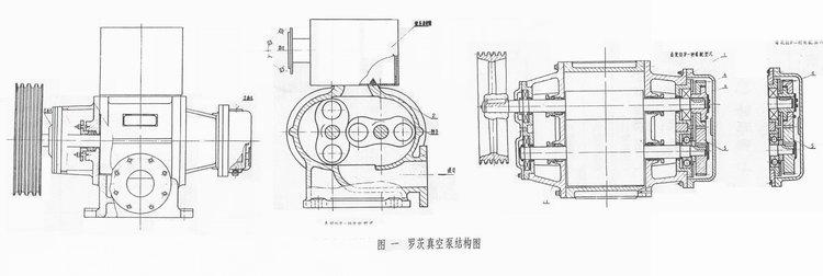 ZBK型罗茨真空泵机构与工作原理
