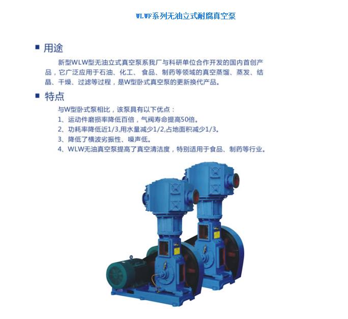WLWF立式真空泵.png
