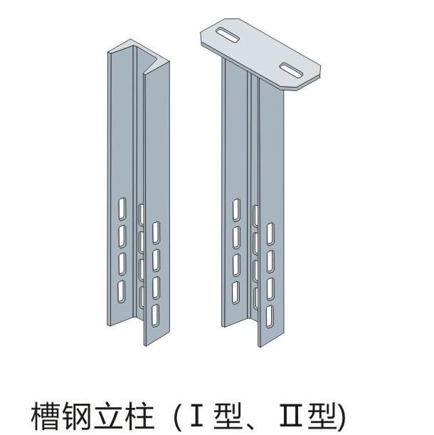 桥架二-槽钢立柱(Ⅰ型 Ⅱ型).jpg