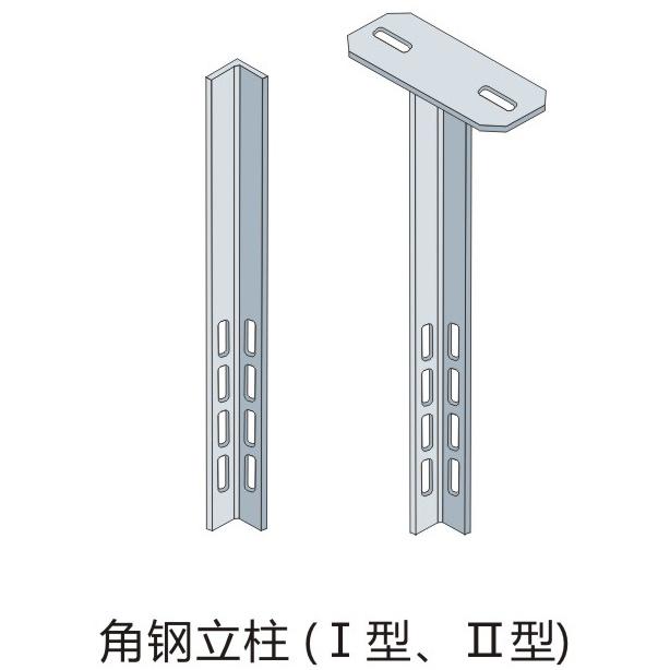 桥架二-角钢立柱(Ⅰ型 Ⅱ型).jpg