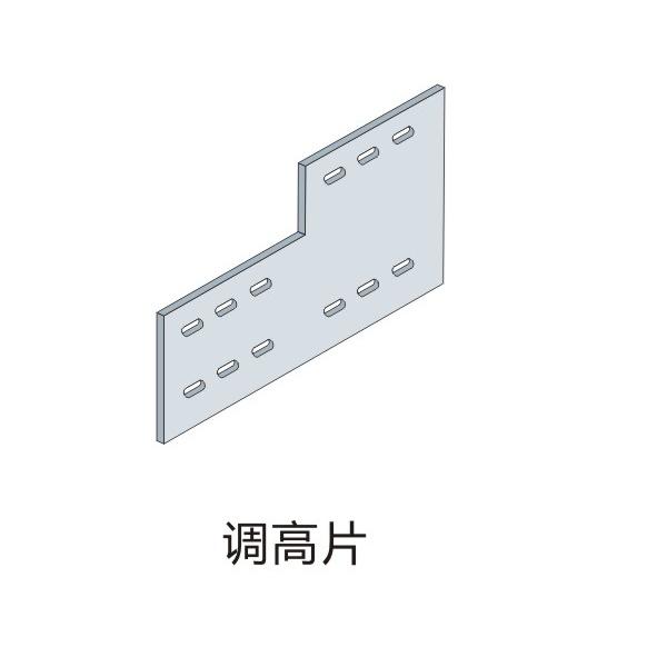 桥架二-调高片.jpg