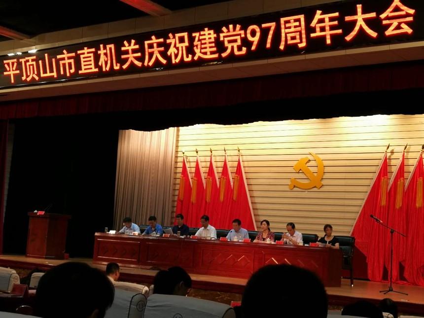 公司黨支部參加市直機關慶祝建黨97周年大會.jpg