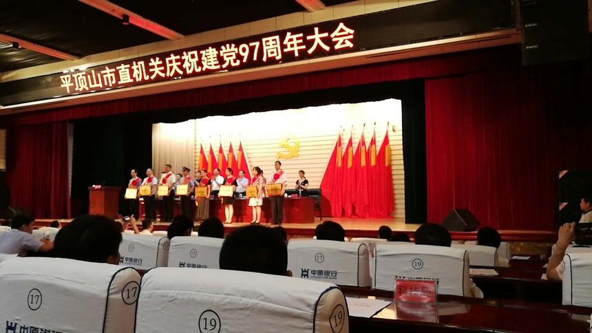 公司黨支部參加市直機關慶祝建黨97周年大會1.jpg