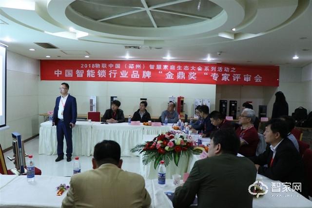 2018郑州智慧家庭博览会盛大开幕!