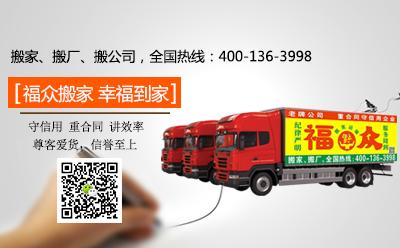 搬家时需要提前与广州搬家公司交代的事情