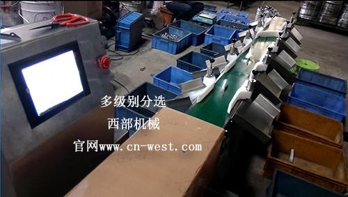 分选机www.cn-west.com.jpg