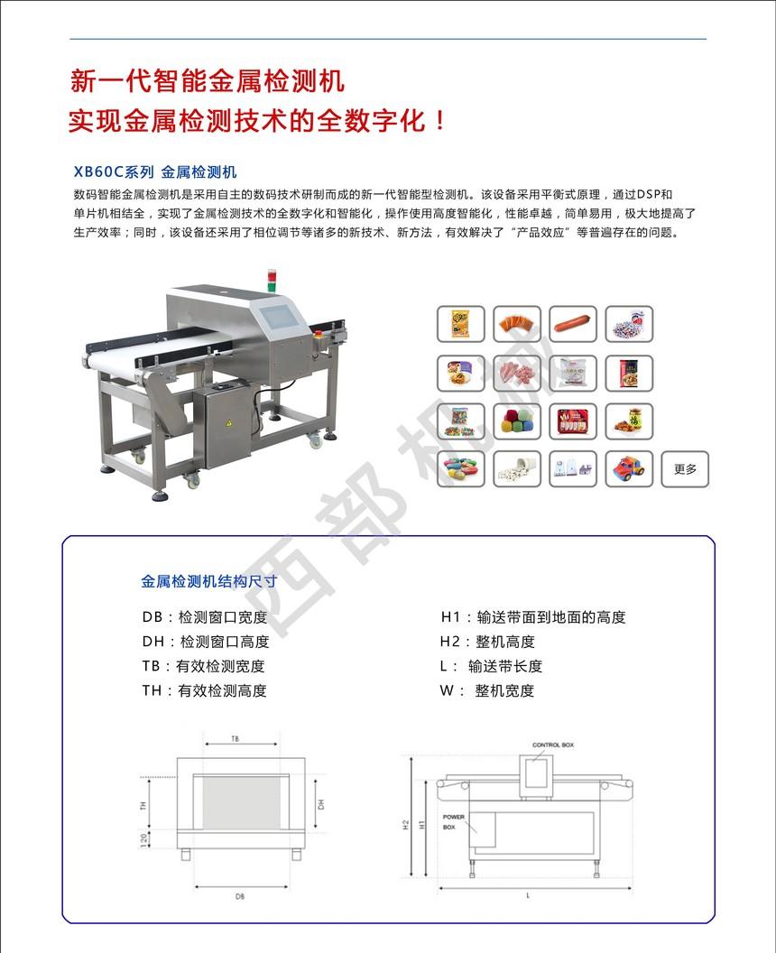 金屬檢測機-產品資料01.jpg