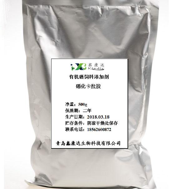 硒化卡拉胶饲料添加剂.jpg