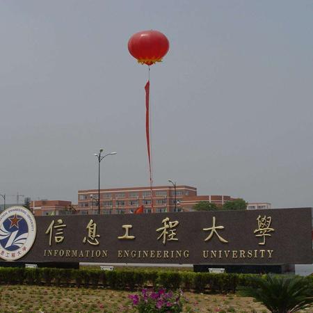 中国人民解放军信息工程大学
