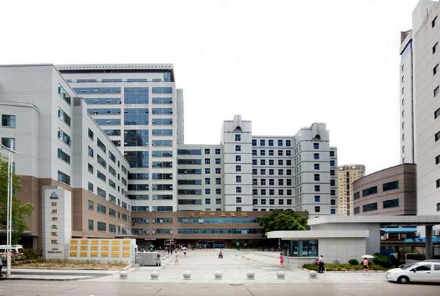 台州市立医院.jpg